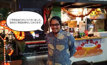 ご予約をありがとうございました。
